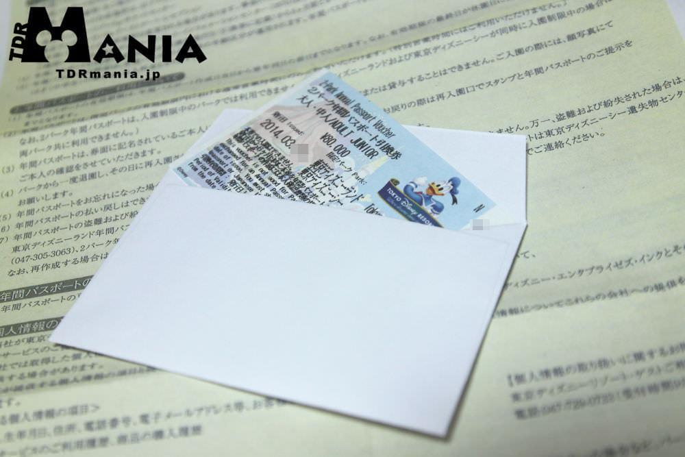 年間パスポート 引換券