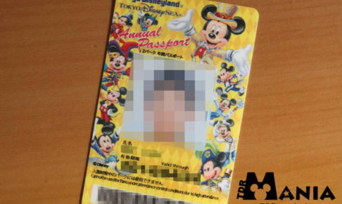 年間パスポート