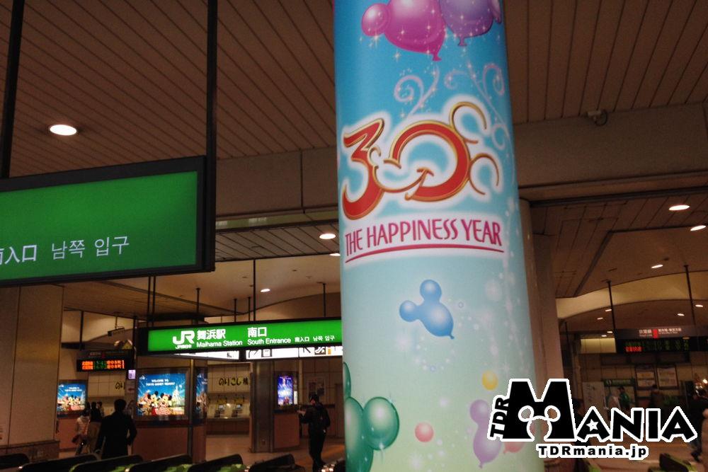 舞浜駅の30周年デコレーション
