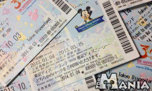 ディズニーリゾートのパスポート