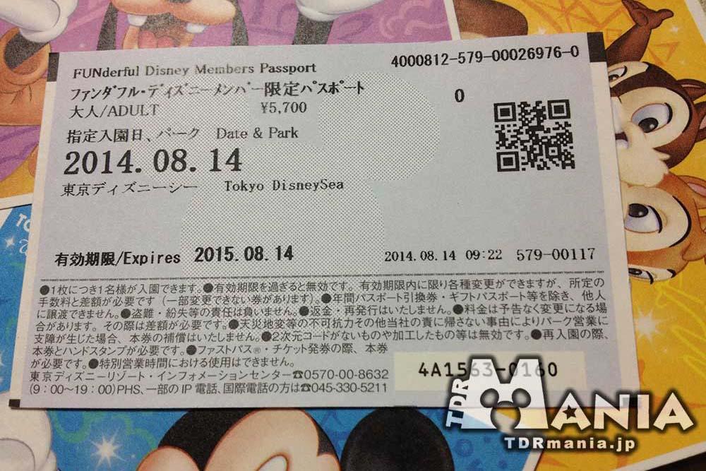 ファンダフル・ディズニーメンバー限定パスポート