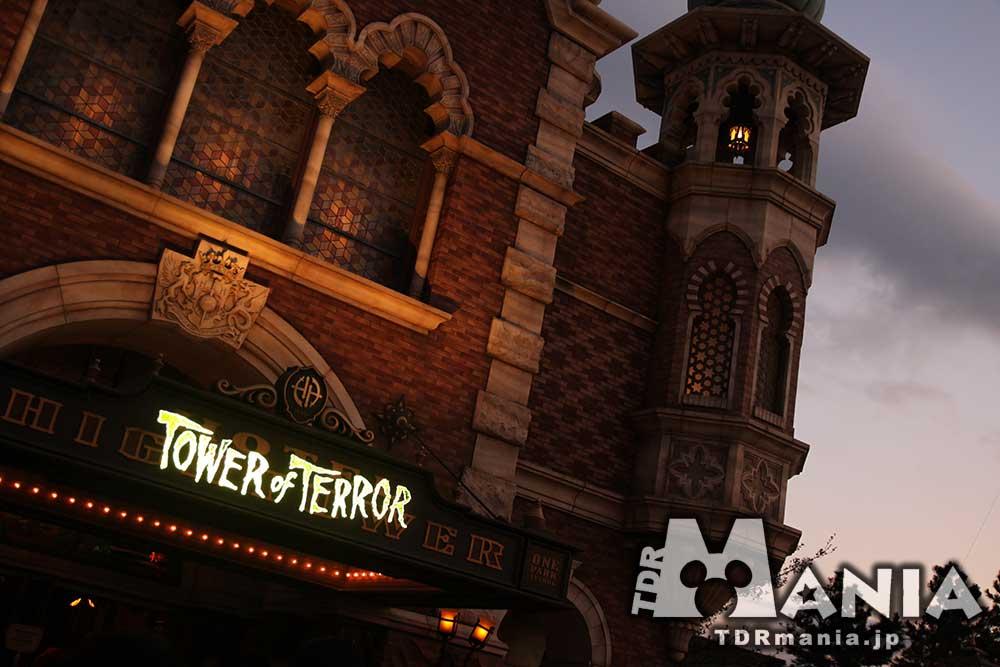 タワー・オブ・テラー(投資額210億円)