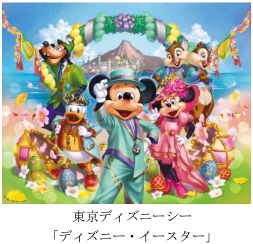 来月2日から始まる「ディズニー・イースター」