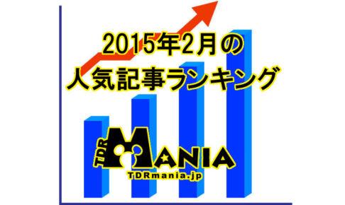 2015年2月のランキング