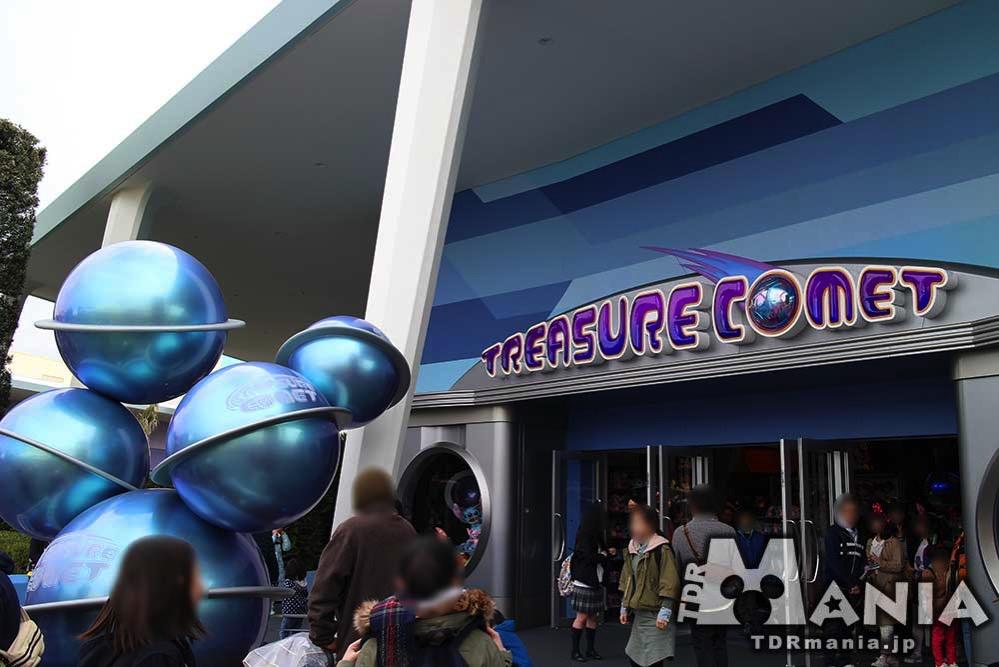 3月20日にオープンした「トレジャーコメット」
