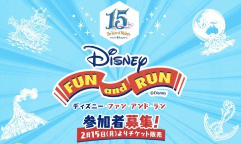 新プログラム「ディズニー・ファン・アンド・ラン」