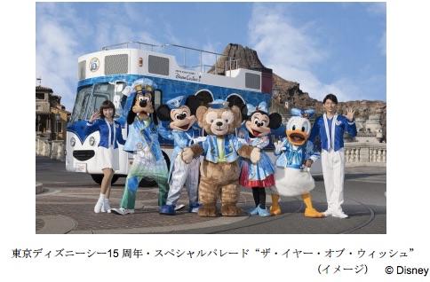 スペシャルパレードの様子(c)Disney