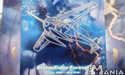 StormRider Foreverグッズ