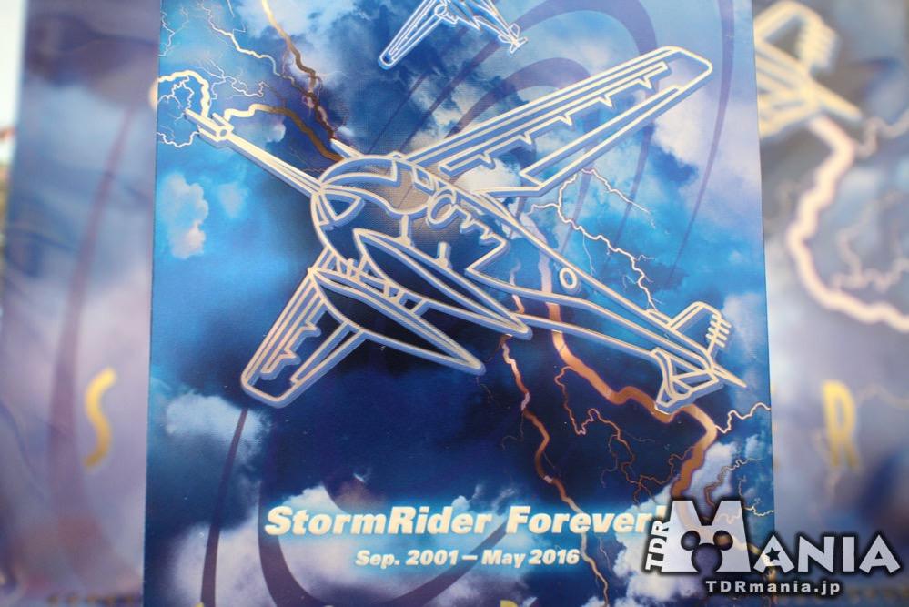 StormRider Forever!