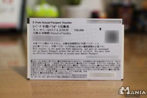 年間パスポート引換券