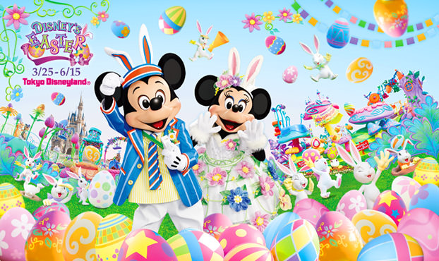 ディズニー・イースター2016 (c)Disney