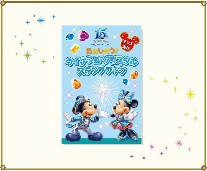 ウィッシュ・クリスタル スタンプブック(c)Disney