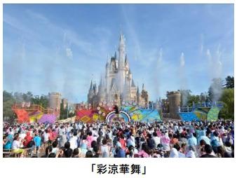 彩涼華舞 (c)Disney