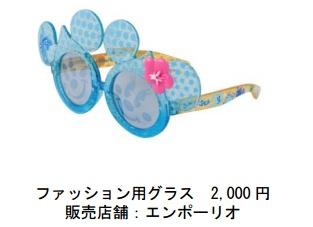 ファッション用グラス(2,000円) (c)Disney