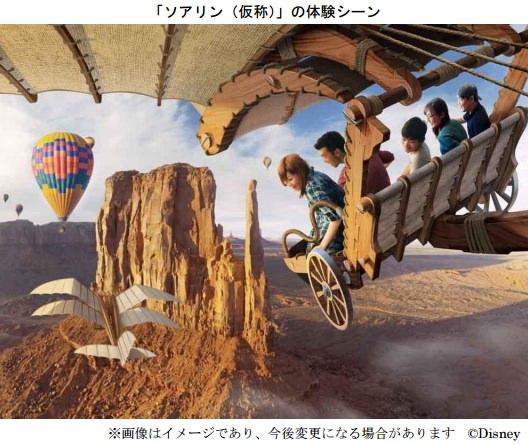東京ディズニーシー ソアリン:ファンタスティックフライト