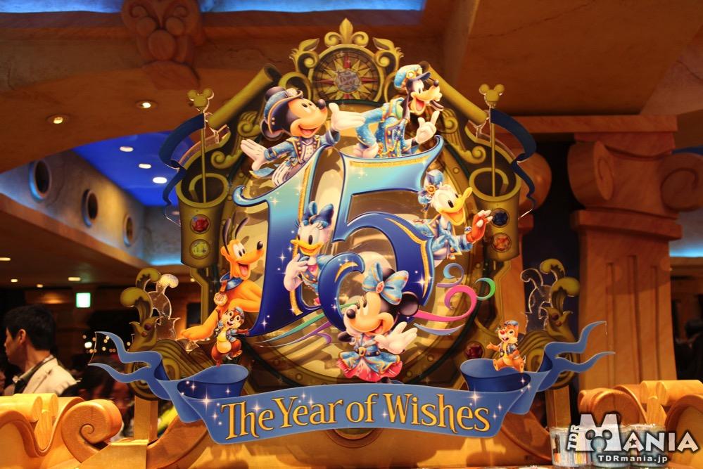 東京ディズニーシー15周年ザ・イヤー・オブ・ウィッシュ