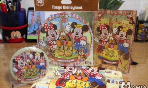 東京ディズニーランド33周年グッズ
