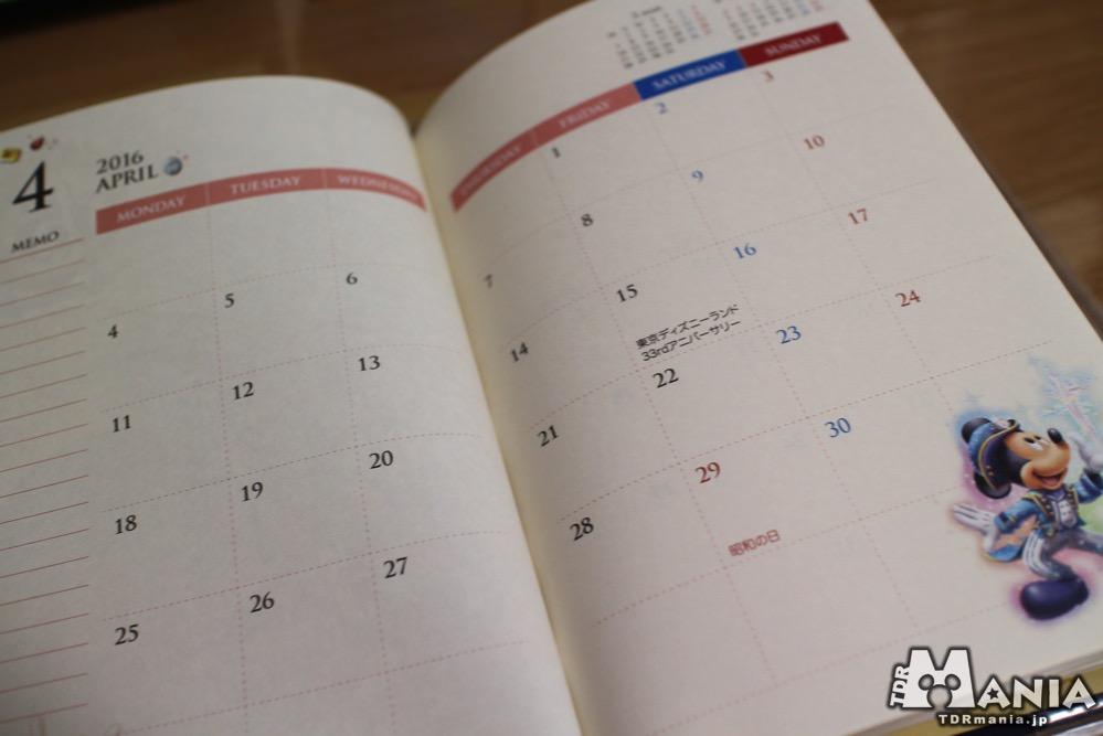スケジュール帳 月間スケジュール帳ページ
