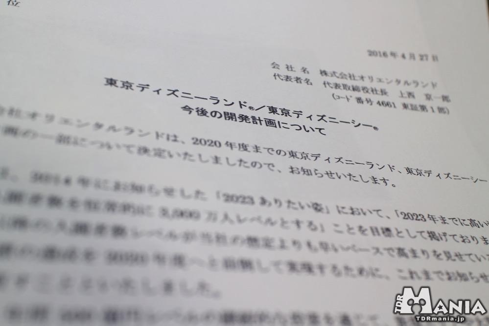4月27日に発表された東京ディズニーリゾートの開発計画