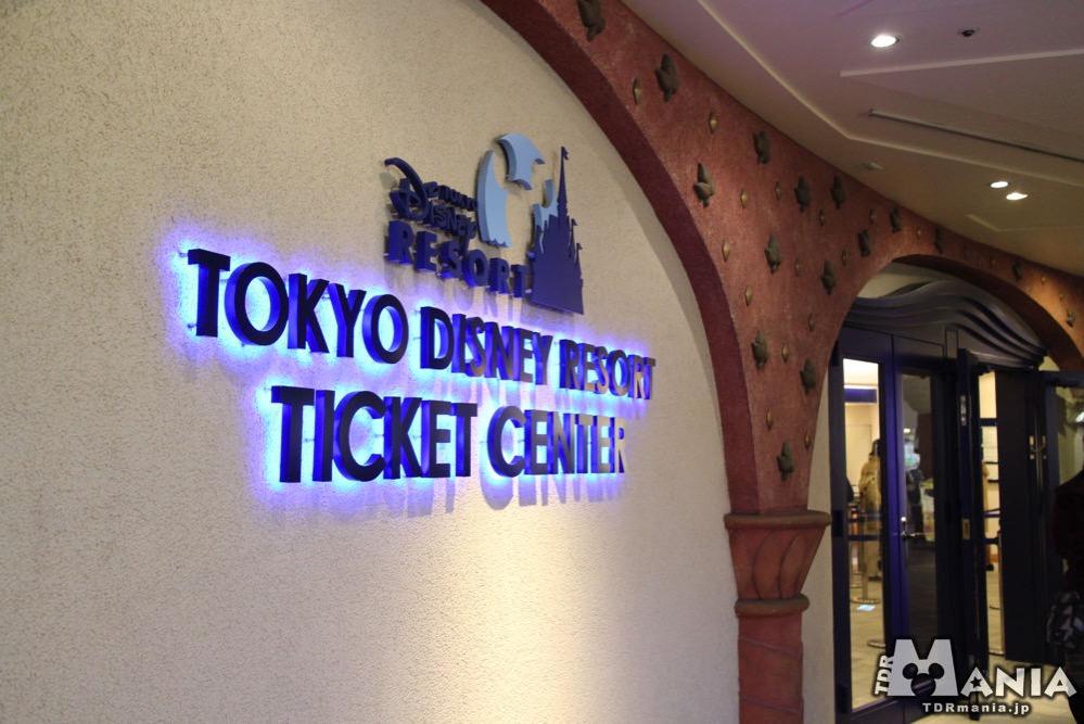 東京ディズニーリゾート・チケットセンター(イクスピアリ1階)