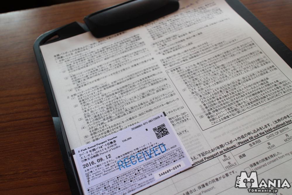 年間パスポート購入しあたって記入が必要なシート