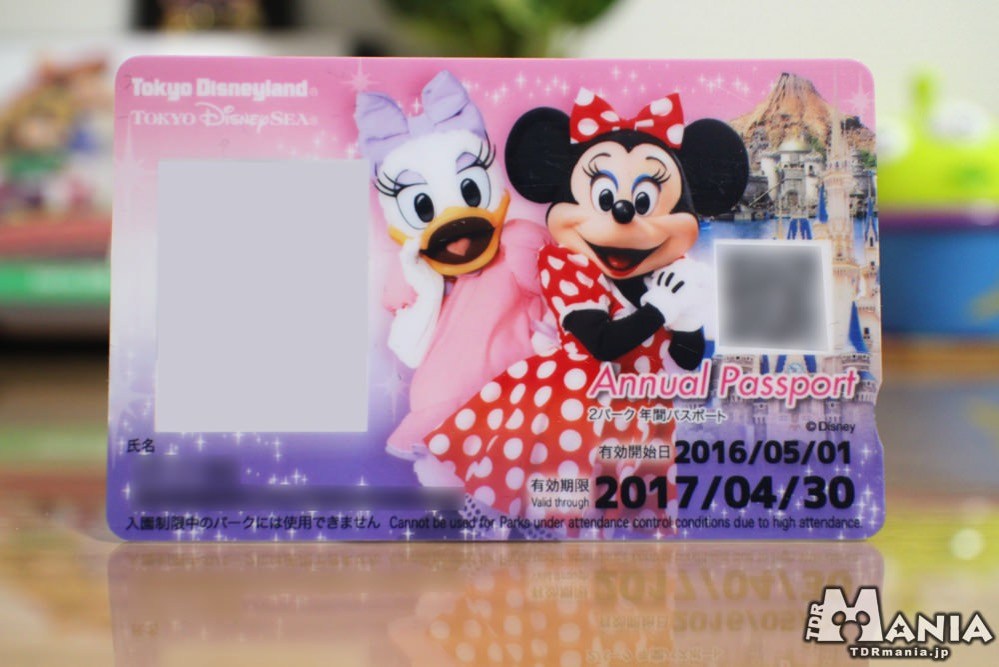 東京ディズニーリゾートの年間パスポート