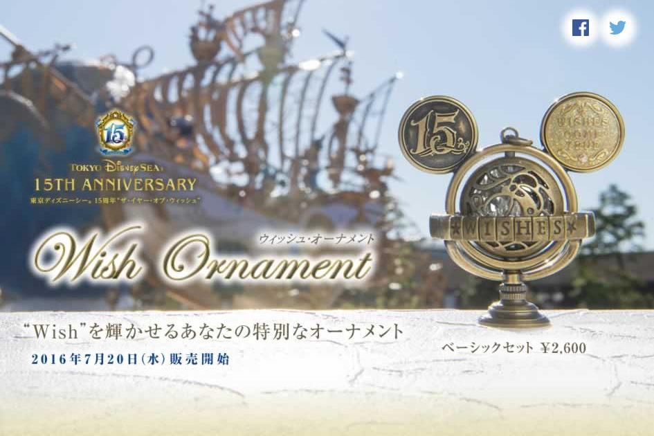 ウィッシュ・オーナメント (c)Disney