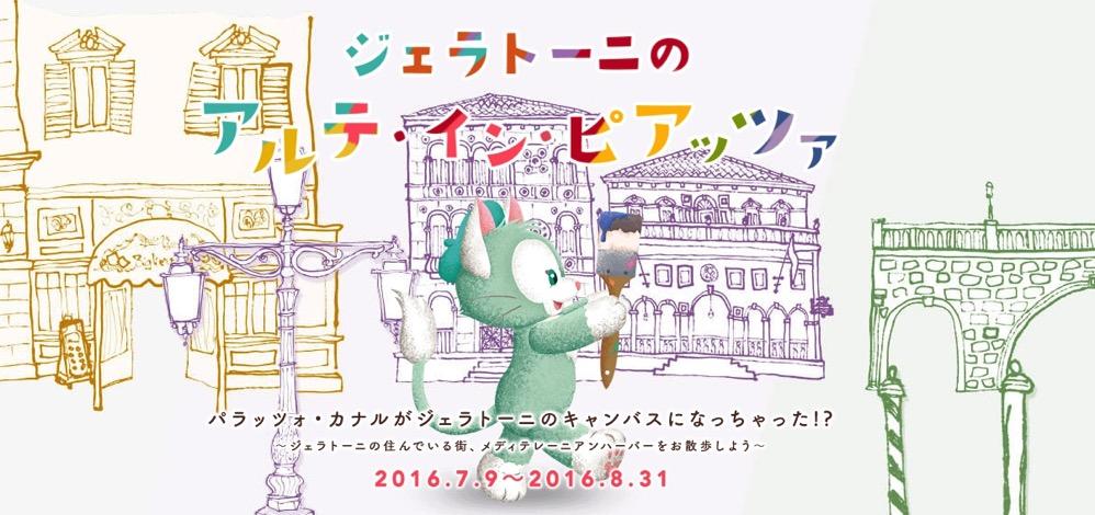 ジェラトーニのアルテ・イン・ピアッツァ (c)Disney
