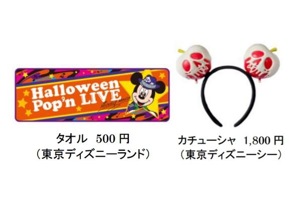 販売されるスペシャルグッズ (c)Disney