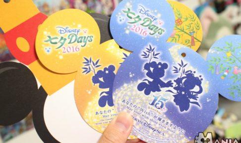 東京ディズニーリゾートでもらえるウィッシングカード