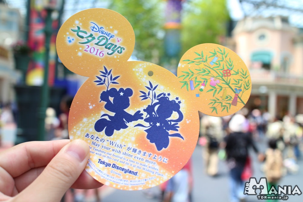 東京ディズニーランドのウィッシングカード