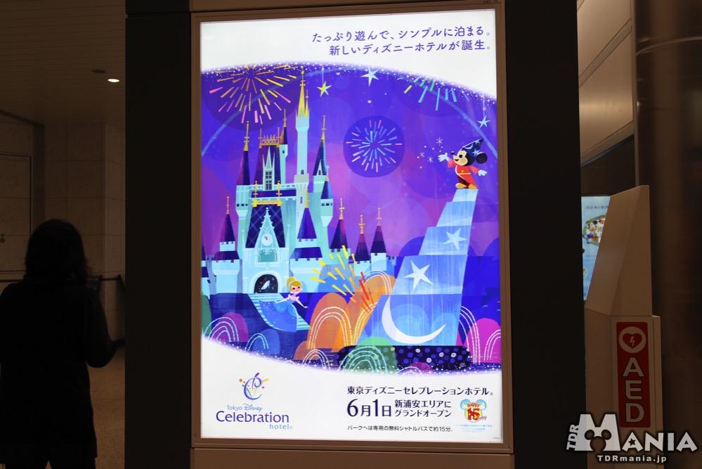 先月オープンした東京ディズニーセレブレーションホテル