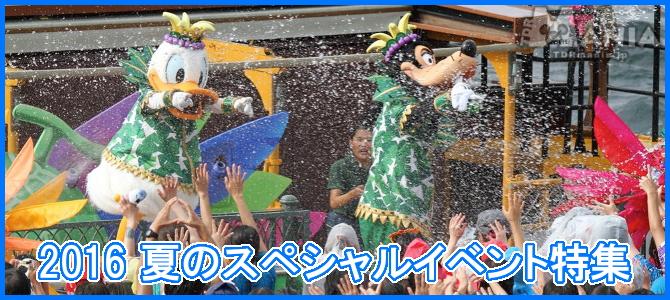 東京ディズニーリゾート夏のスペシャルイベント