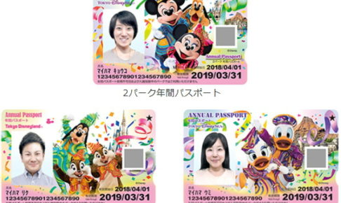 年間パスポート 新デザイン