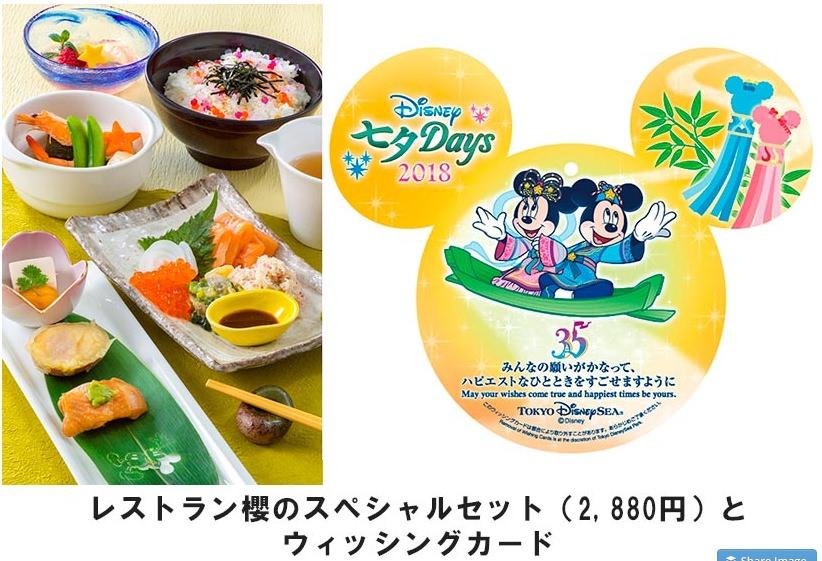 レストラン櫻のスペシャルメニューとウィッシングカード