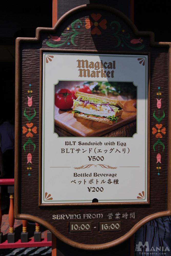マジカルマーケット