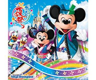 ディズニー夏祭り 2018 CD