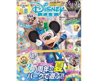 ディズニーファン 2018年8月号 増刊