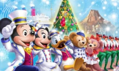 出典:楽しみたい!|東京ディズニーシー スペシャルイベント「ディズニー・クリスマス」|東京ディズニーリゾート