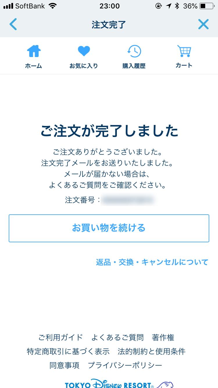 アプリ ログイン できない ディズニー