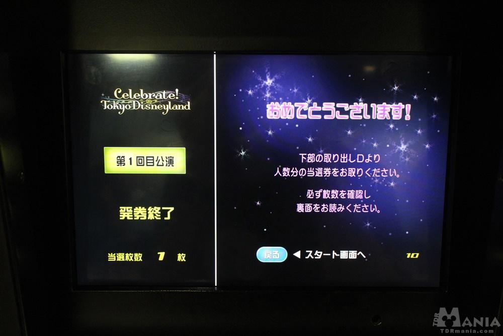 Celebrate! Tokyo Disneyland 抽選