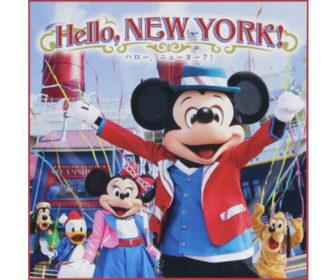 ハロー、ニューヨーク!