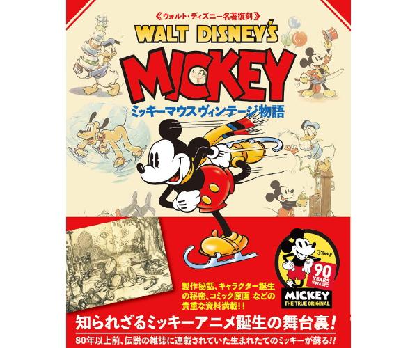 ミッキーマウス ヴィンテージ物語