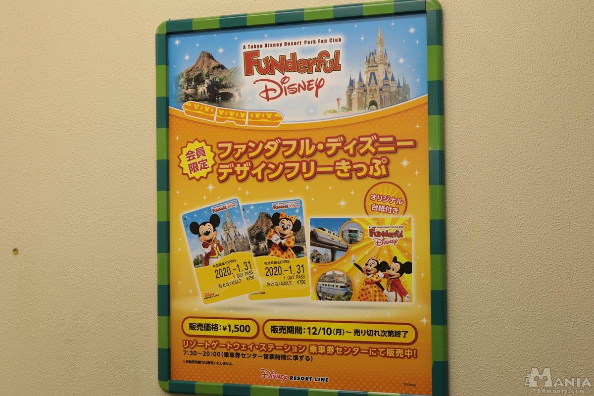 ファンダフル・ディズニー フリーきっぷ
