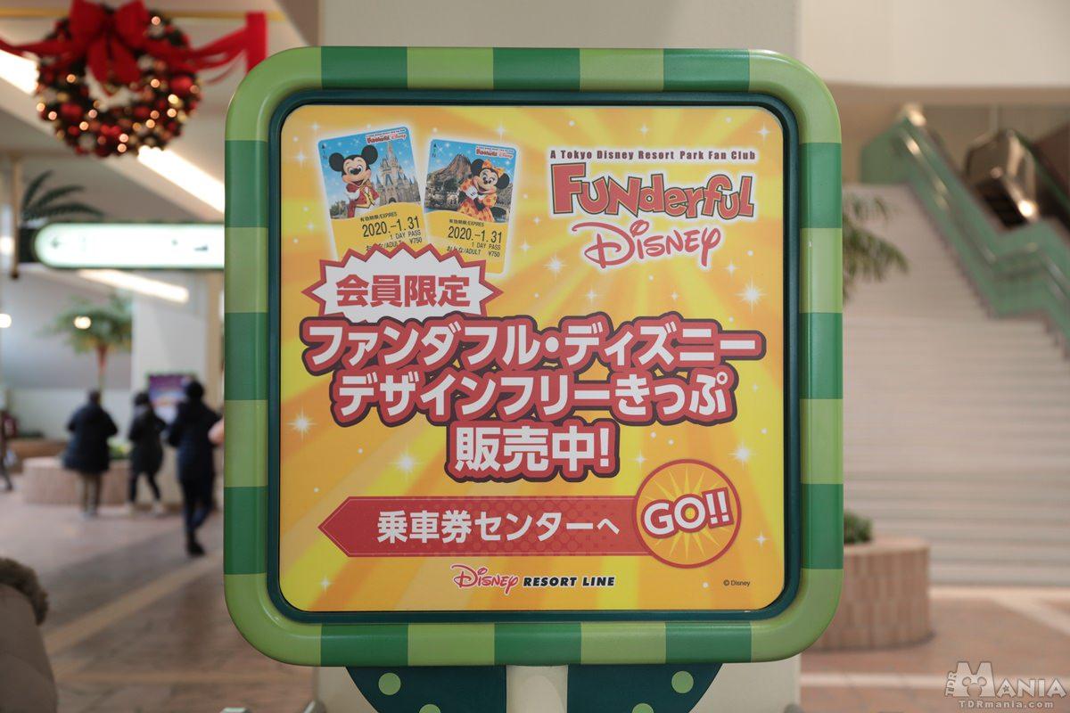 ファンダフル・ディズニー フリーきっぷ 販売場所