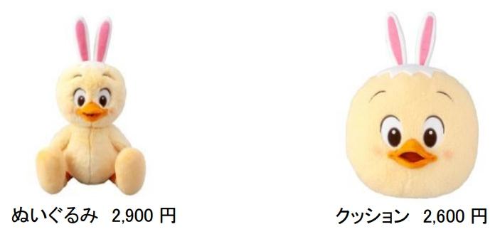 うさピヨ スペシャルグッズ