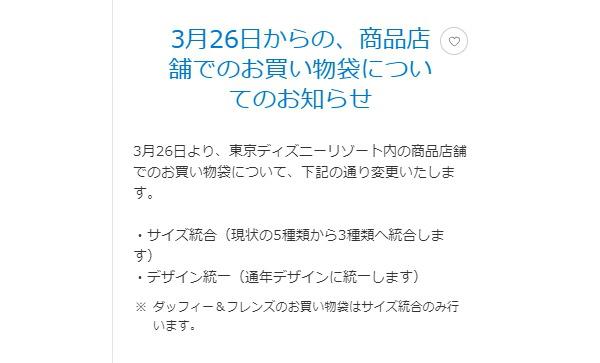 【公式】3月26日からの、商品店舗でのお買い物袋についてのお知らせ | 東京ディズニーリゾート