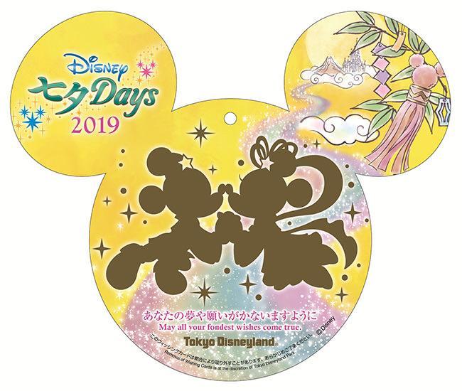 ディズニー七夕デイズ 2019 ウィッシングカード