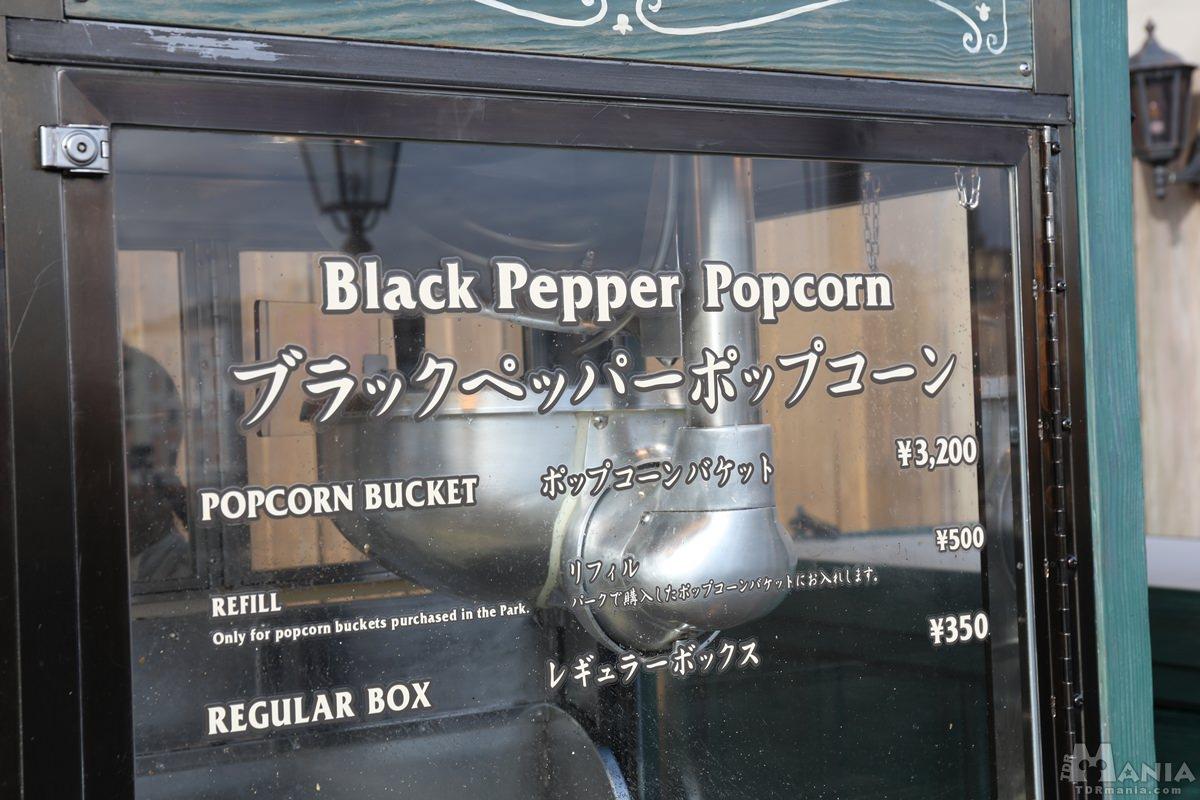 ブラックペッパーポップコーン