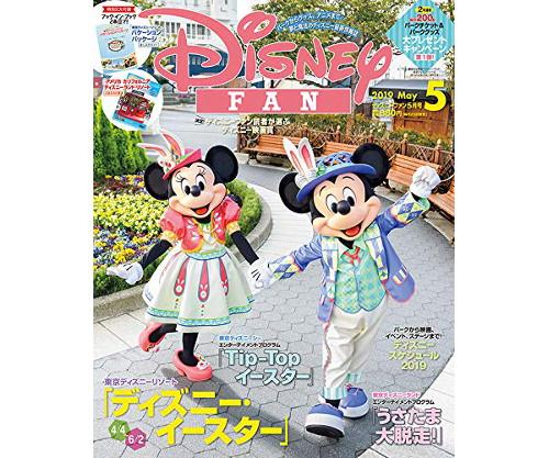 ディズニーファン 2019年5月号